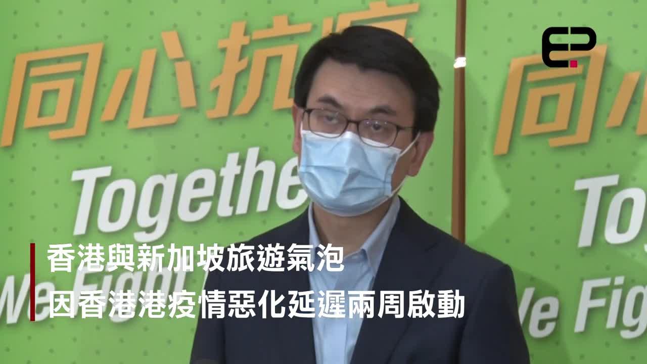(亞新社) 香港與新加坡旅遊氣泡 因香港港疫情惡化延遲兩周啟動