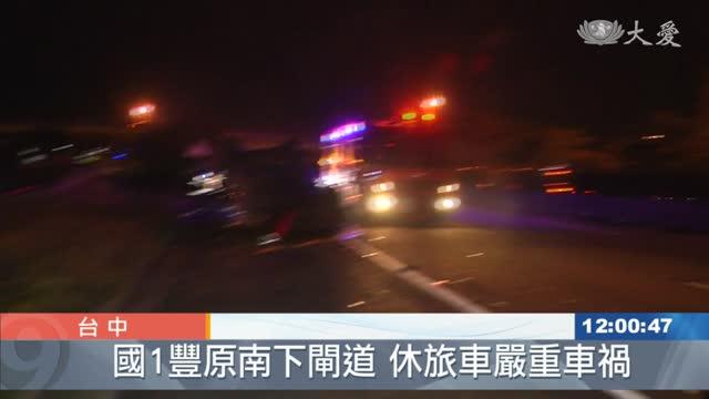 國道一號休旅車翻覆 六人拋飛車外4死