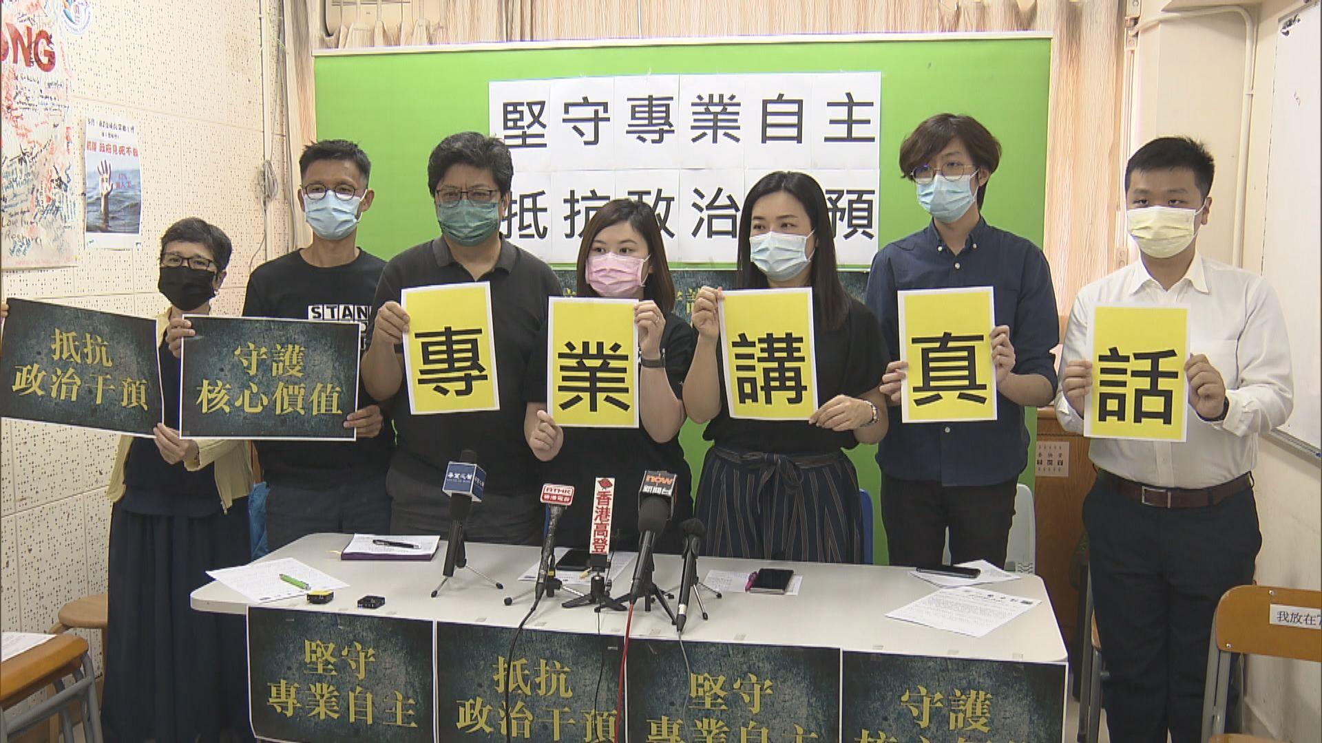 醫護、社工及記者等多個工會促捍衛專業自主