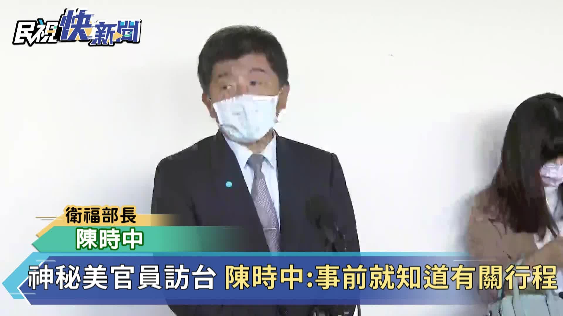 快新聞/神秘美官員訪台 陳時中:我不需要知道是誰