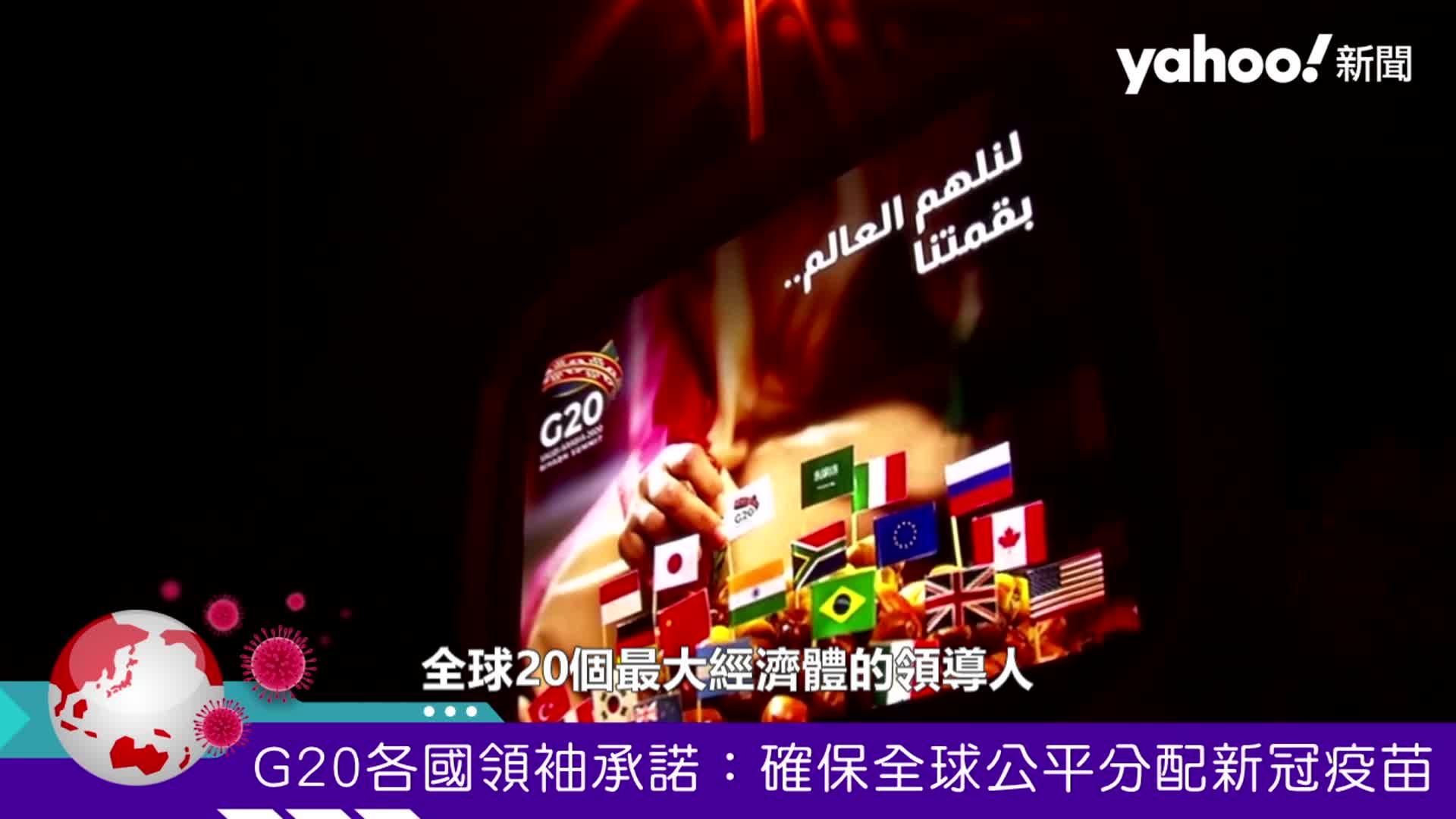 G20各國領袖承諾:確保全球公平分配新冠疫苗