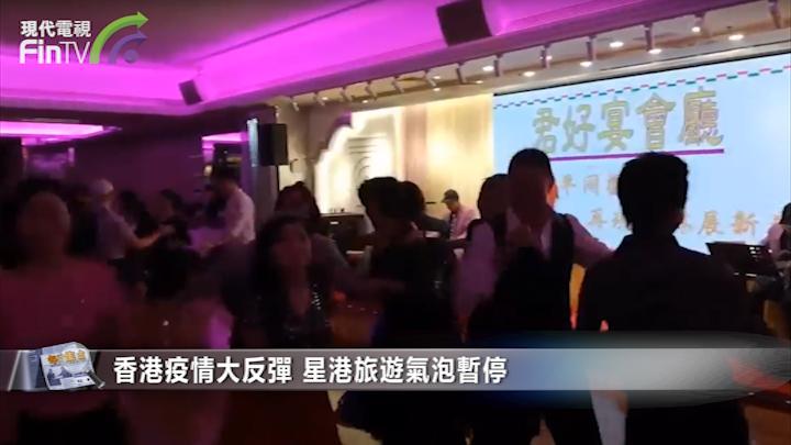 香港疫情大反彈 星港旅遊氣泡暫停