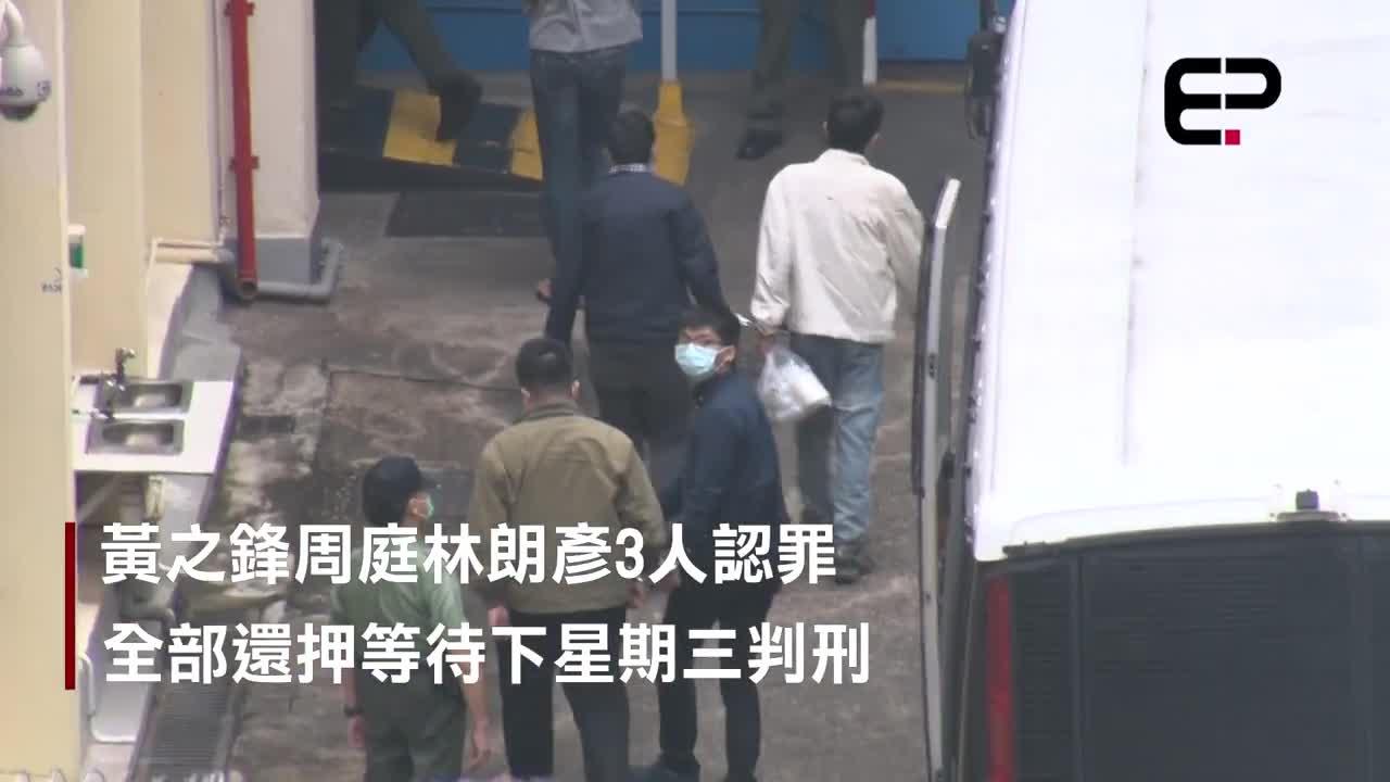 (亞新社) 黃之鋒周庭林朗彥3人認罪 全部還押等待下星期三判刑