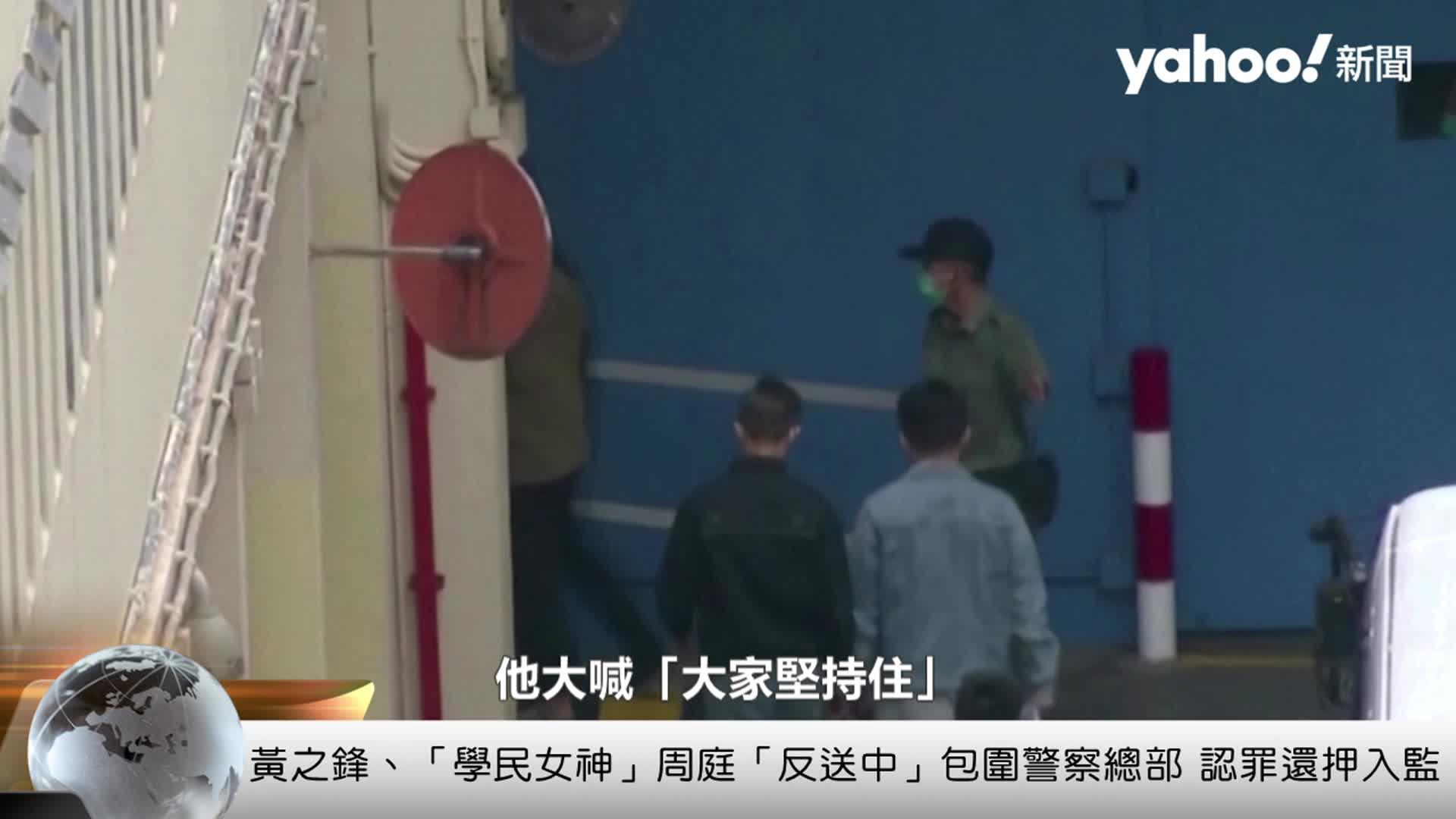 黃之鋒、「學民女神」周庭「反送中」包圍警察總部 認罪還押入監