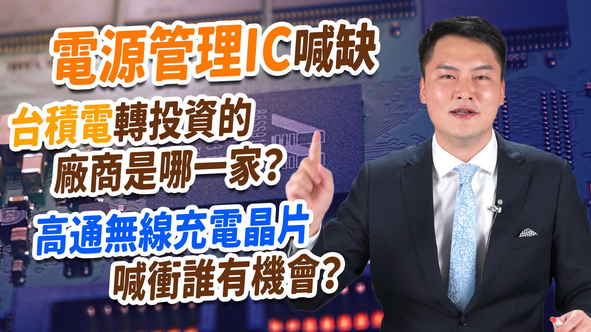 電源管理IC喊缺 台積電轉投資的廠商是哪一家?高通無線充電晶片喊衝誰有機會?【股市映幫幫】