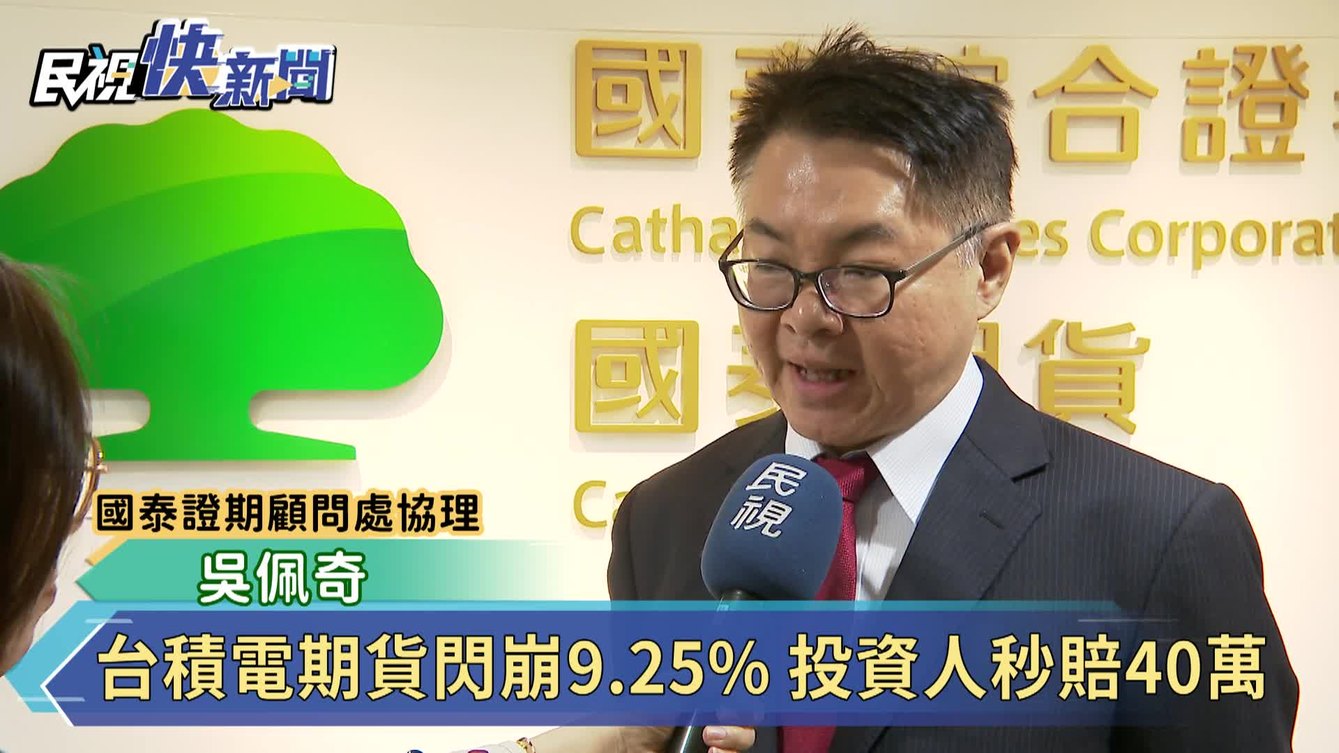 台積電期貨閃崩9.25% 投資人秒賠40萬