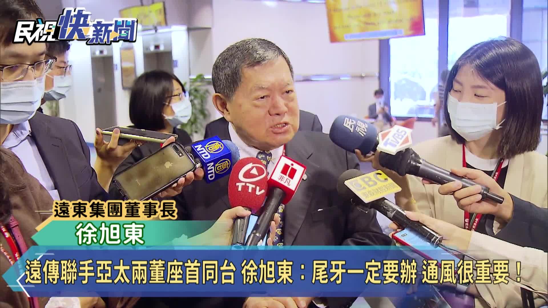 遠傳聯手亞太兩董座首同台 徐旭東:尾牙一定要辦 通風很重要!