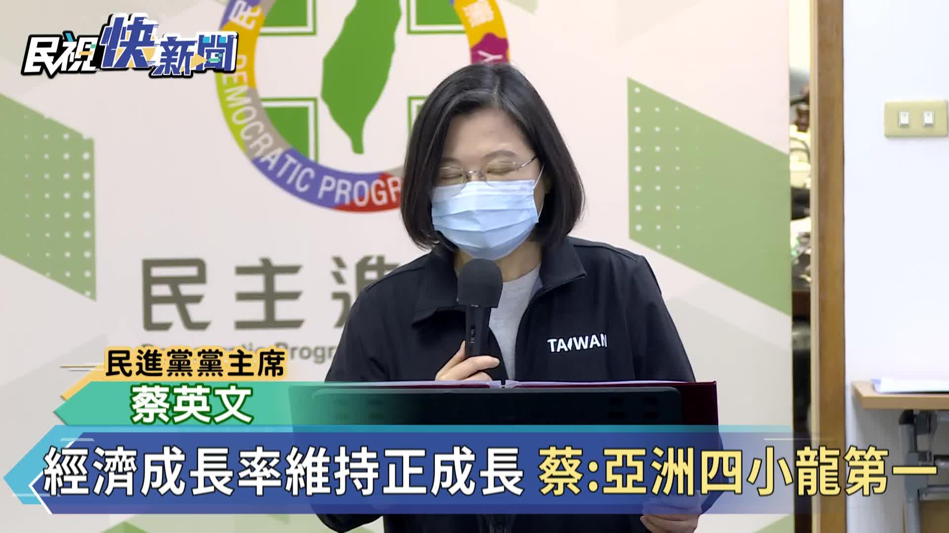 快新聞/蔡英文談話曝台灣3大優良基礎 感謝蘇貞昌團隊努力