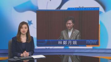 林鄭:施政報告提出願景為香港打好根基 沒有考慮連任