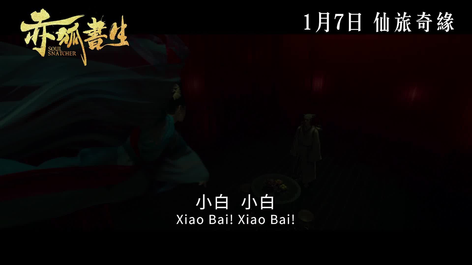 《赤狐書生》電影預告