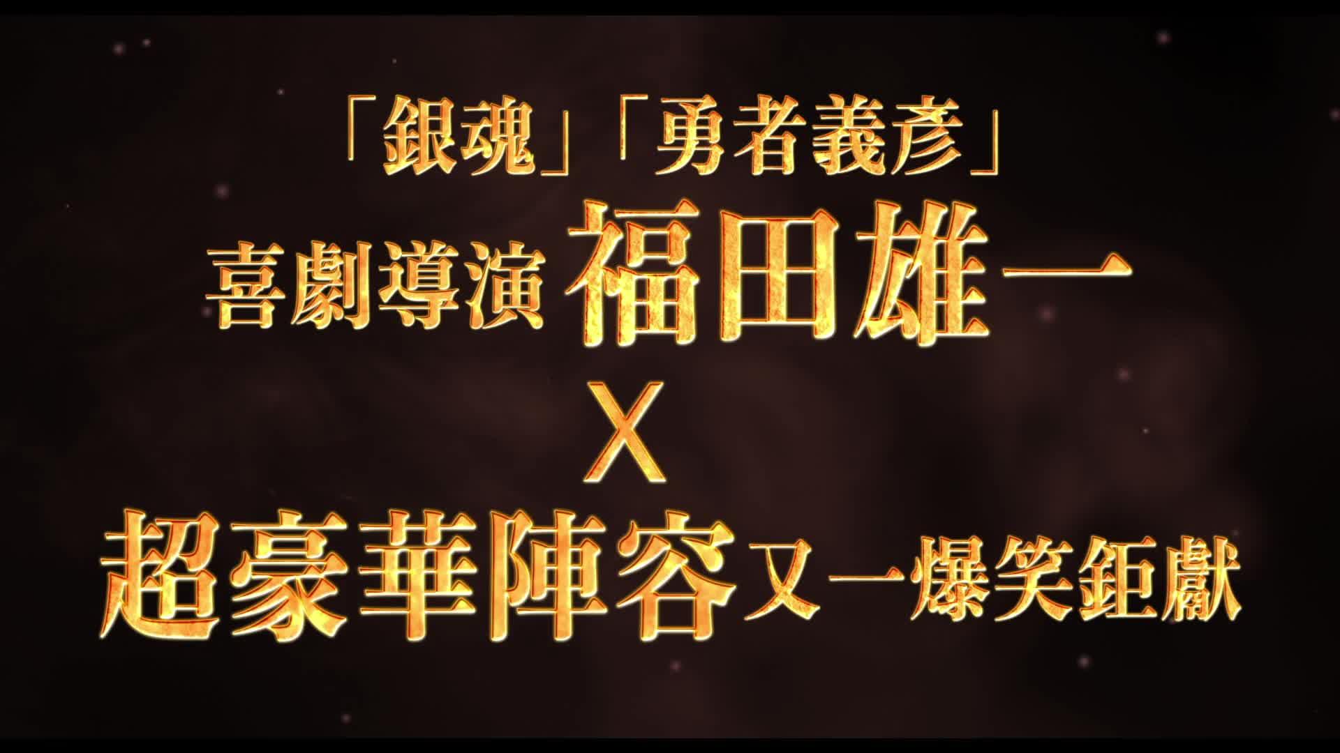 《反轉三國志》電影預告