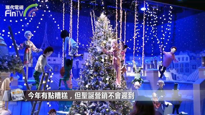 今年有點糟糕,但聖誕營銷不會遲到