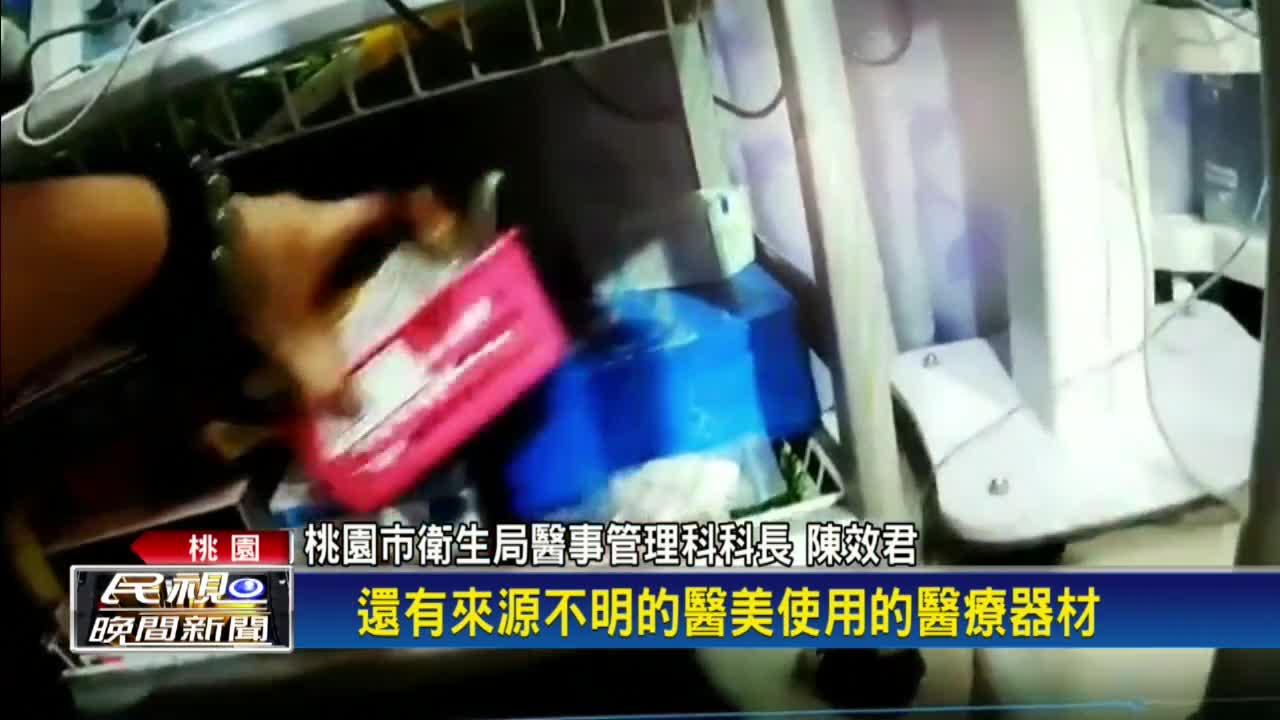 越南女開醫美診所當密醫 進行侵入性醫療