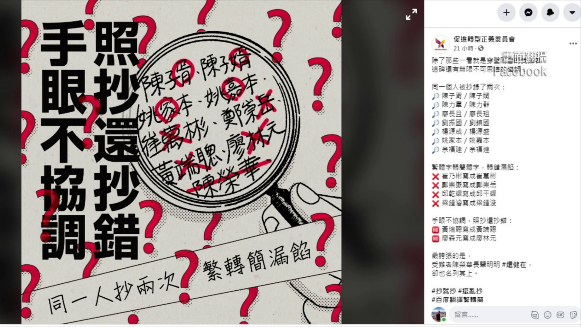 抄襲台灣政治受難者!北京無名英雄紀念牆涉「造假」