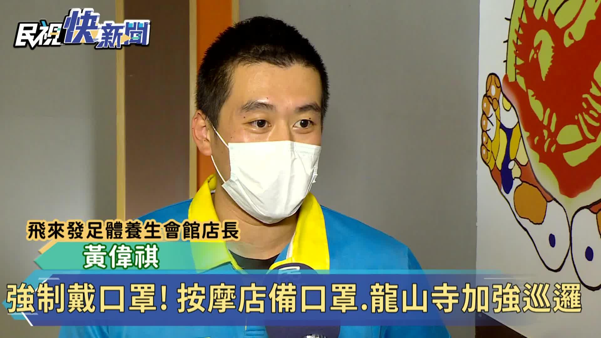 8大場所強制戴口罩 按摩店備口罩.龍山寺加強巡邏
