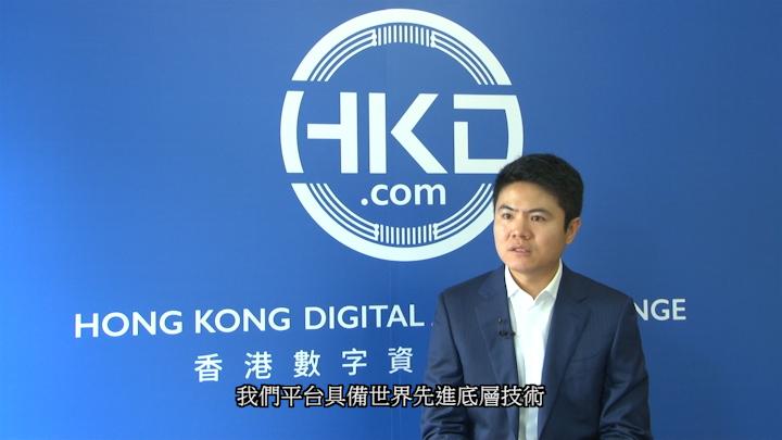 HKD.com推進香港金融科技發展 建立數字貨幣生態圈(上)