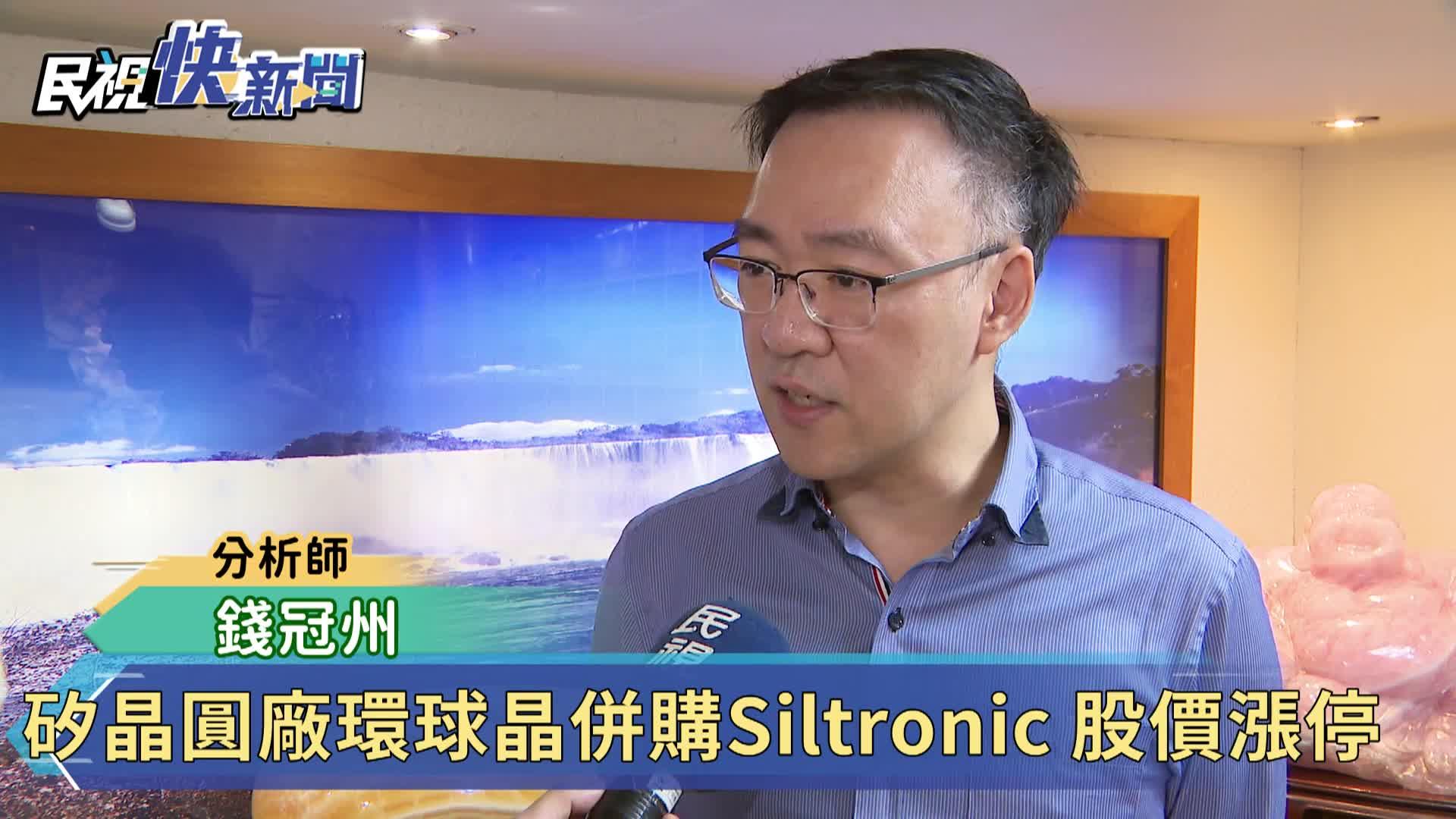 環球晶併購Siltronic 矽晶圓市佔25%股價漲停