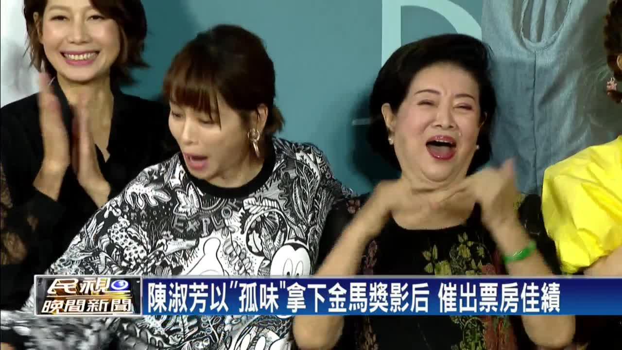 《孤味》票房破1億元大關 陳淑芳炸蝦捲