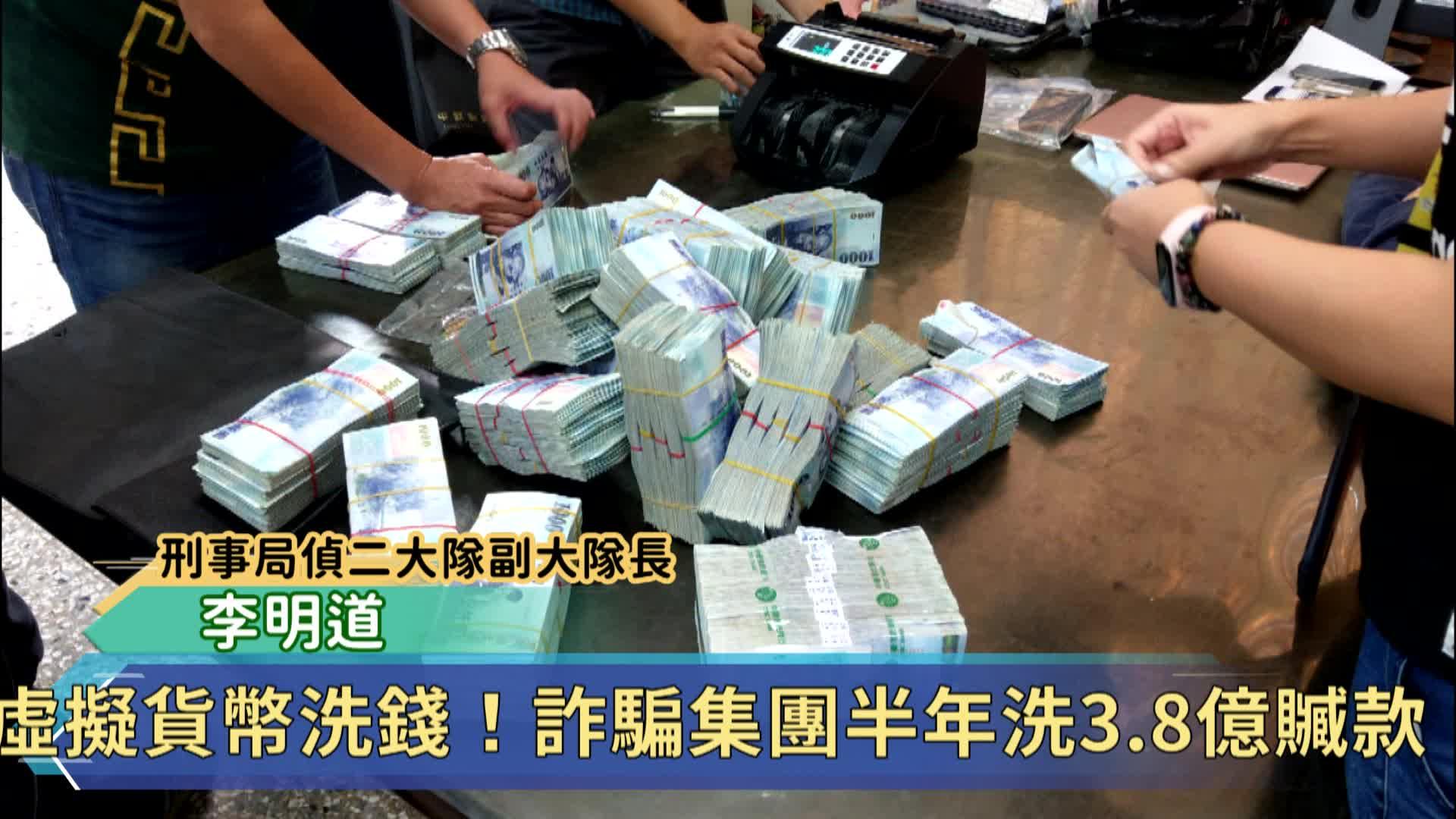 虛擬貨幣洗錢!詐騙集團半年洗3.8億贓款