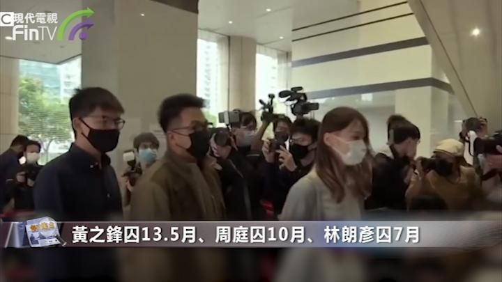 包圍警總案:黃之鋒囚13.5月、周庭囚10月、林朗彥囚7月