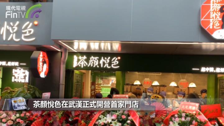 """茶顏悅色在武漢開店:排隊超8小時 網曝""""雇人充場"""""""