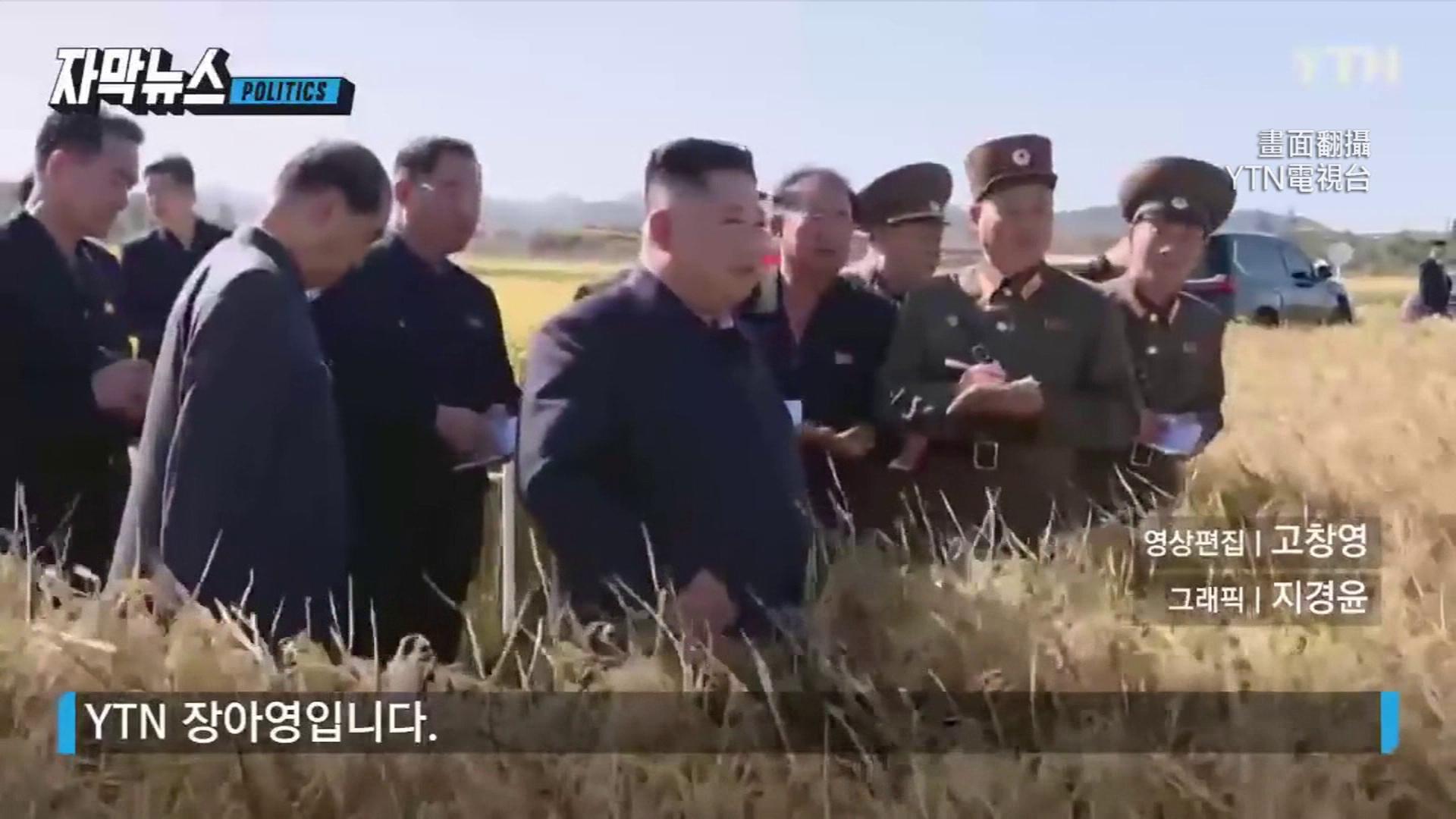 爆冬季缺糧危機! 北韓防疫重啟「超特級」 陸海空交通全面封鎖