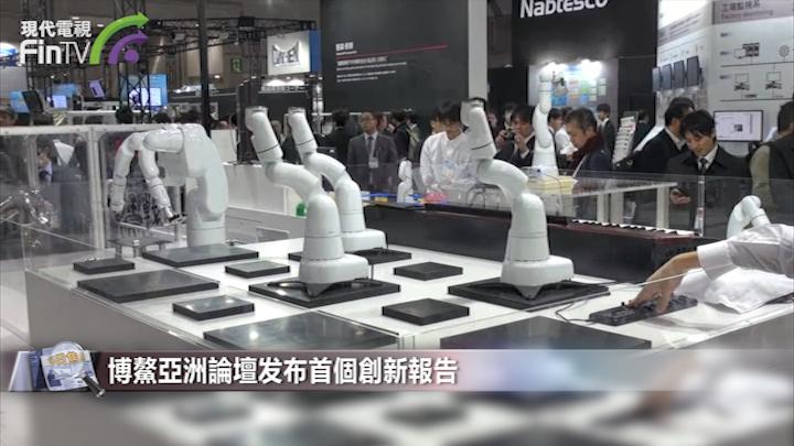 博鰲亞洲論壇首個創新報告:這九大技術最具潛力和應用前景