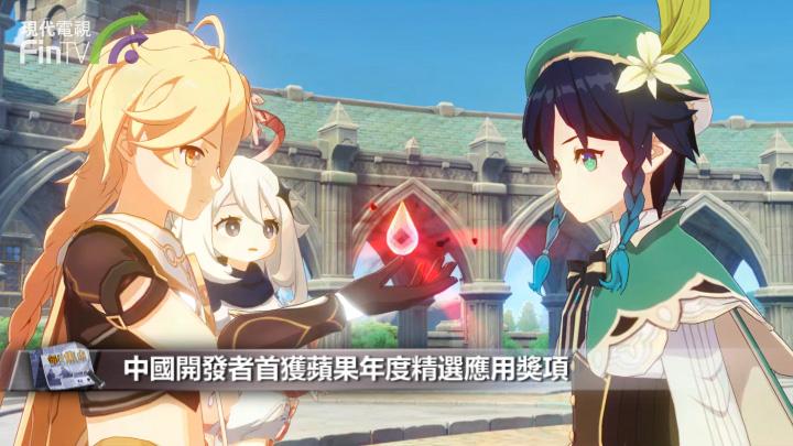 蘋果公布年度應用和遊戲,出自中國開发者的《原神》獲iPhone年度遊戲
