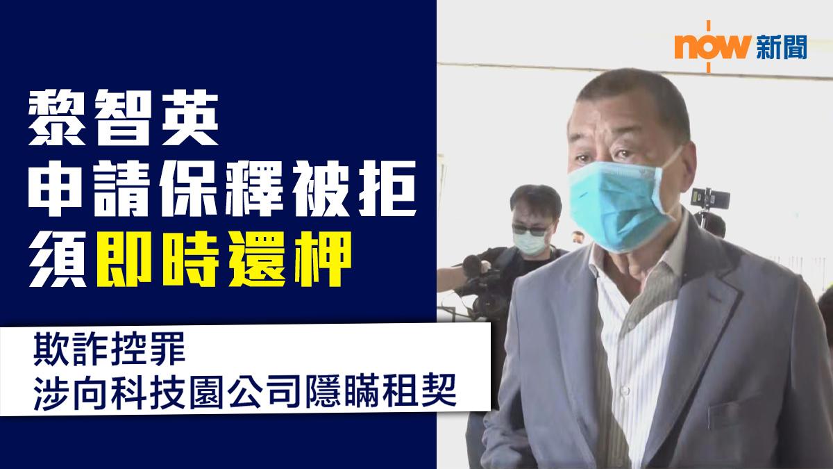 黎智英及壹傳媒高層詐騙案押後至明年4月再訊