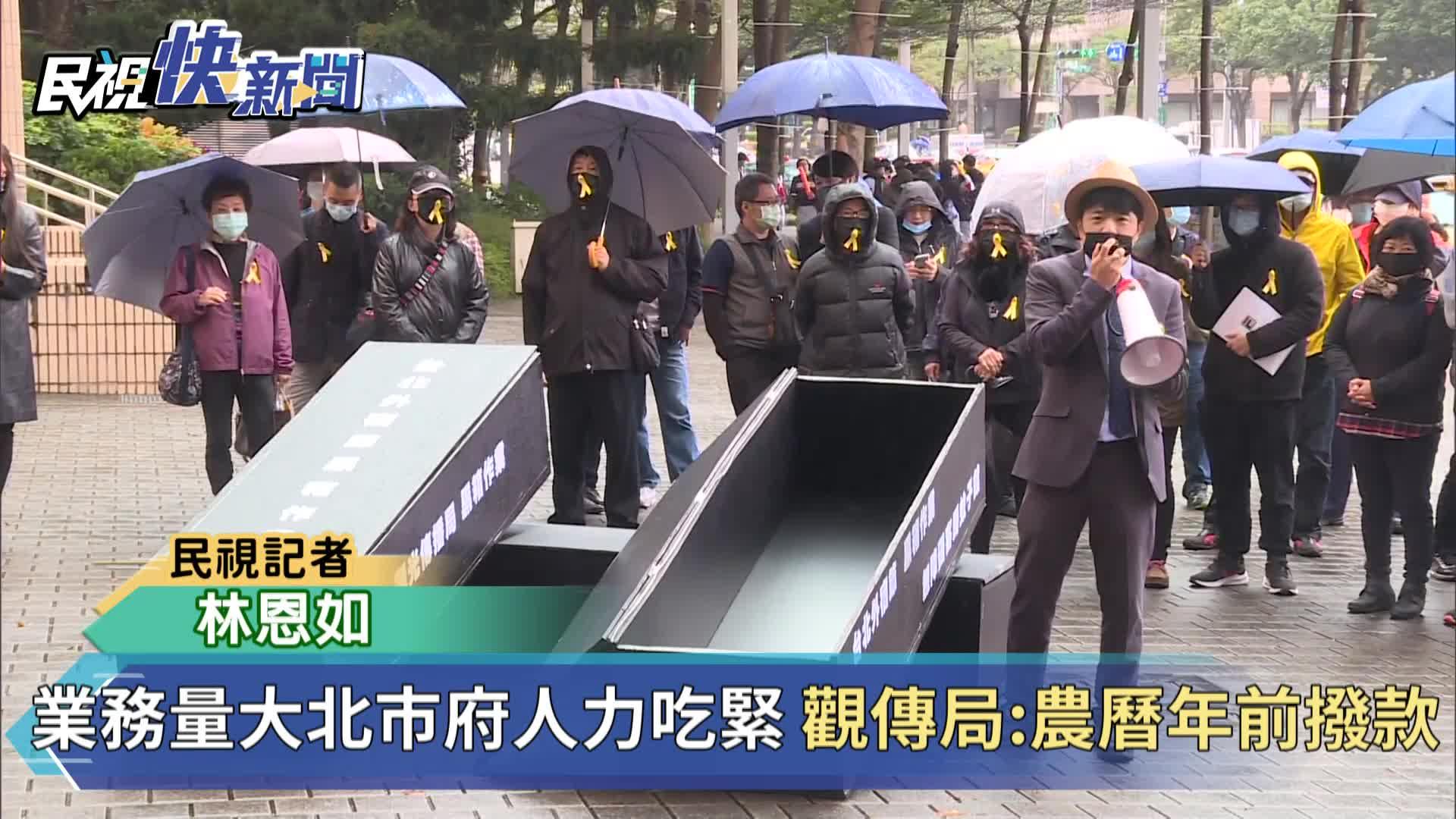 快新聞/七成旅宿業者控未獲補助款 搬「黑棺」赴北市府抗議