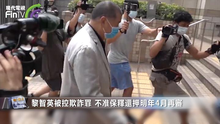 黎智英被控欺詐罪還押至明年4月 譚得志被控煽動文字罪同樣還押