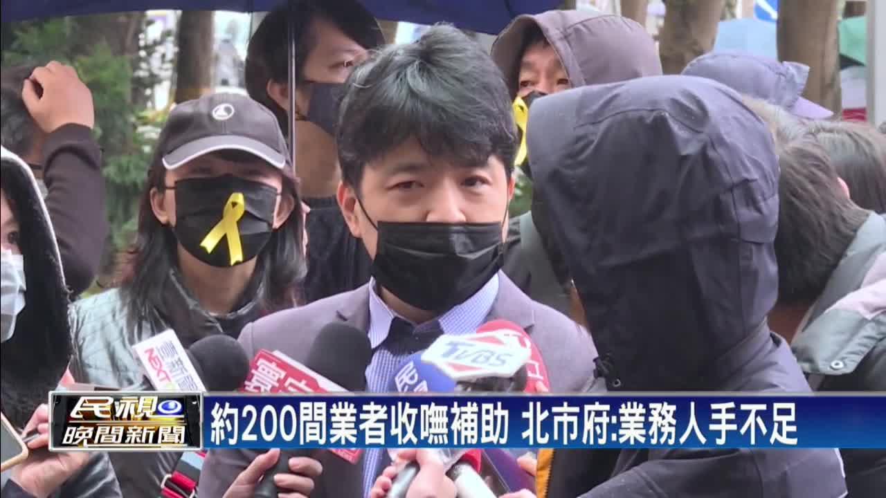 收不到安心旅遊補助 旅館業者抬「黑棺」抗議北市府