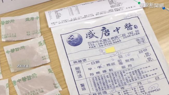 中醫硃砂入藥害38人 涉案3人20萬交保