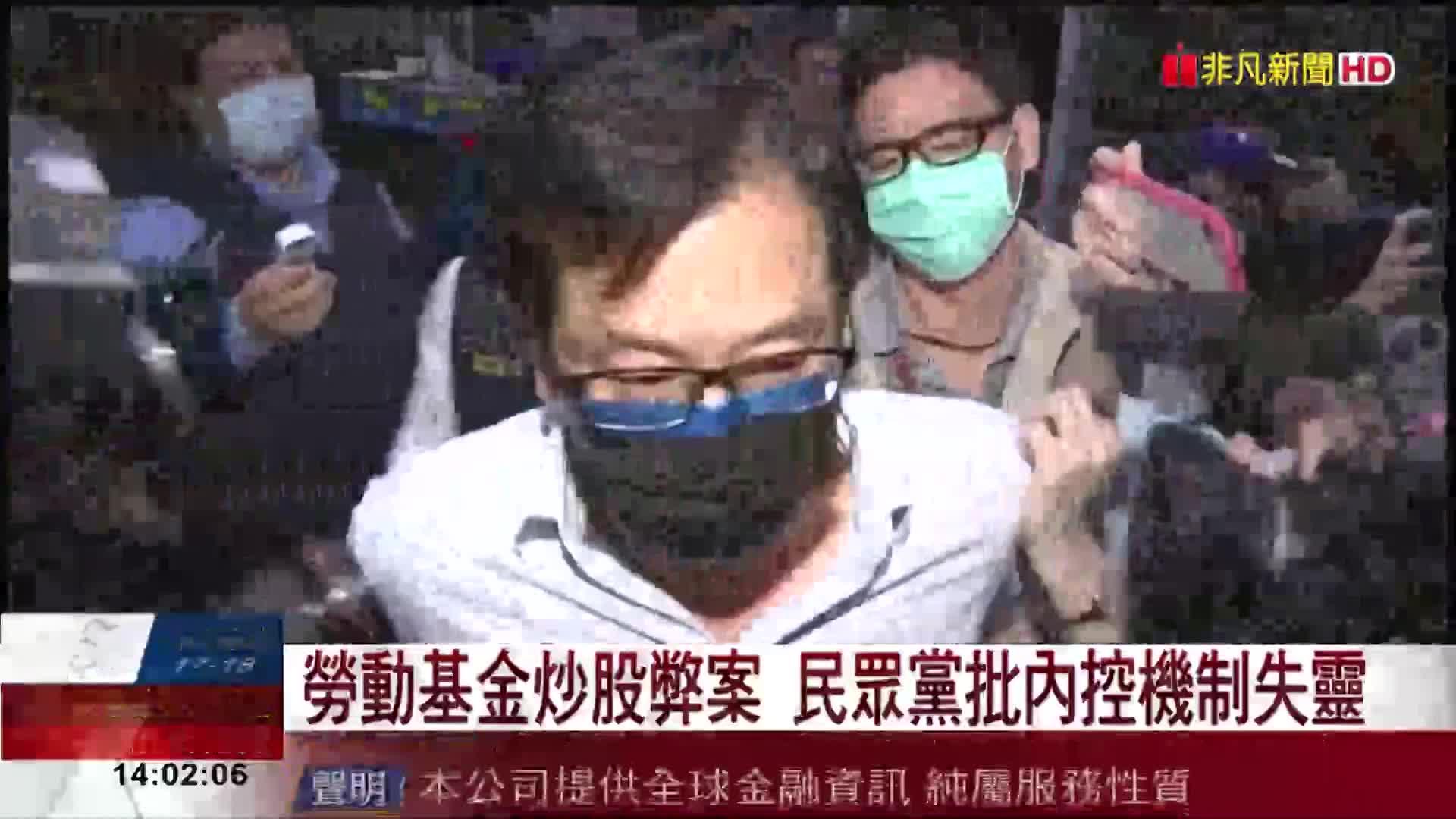 勞動基金炒股弊案 民眾黨批內控機制失靈