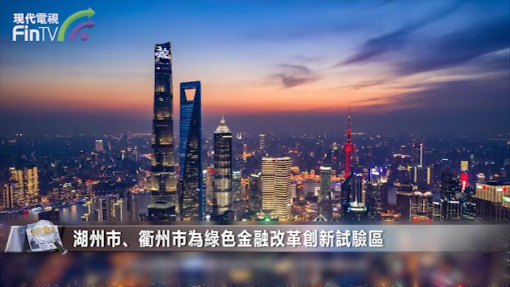超上海!浙江這兩個地級市綠色金融競爭力領跑長三角