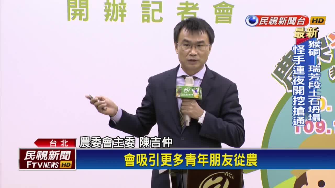 農民退休儲金元旦上路 陳吉仲:保障老年生活