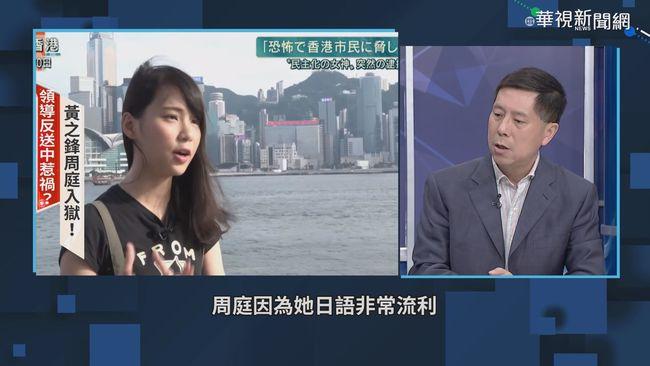 「學民三子」判刑 汪浩評港府殺雞儆猴