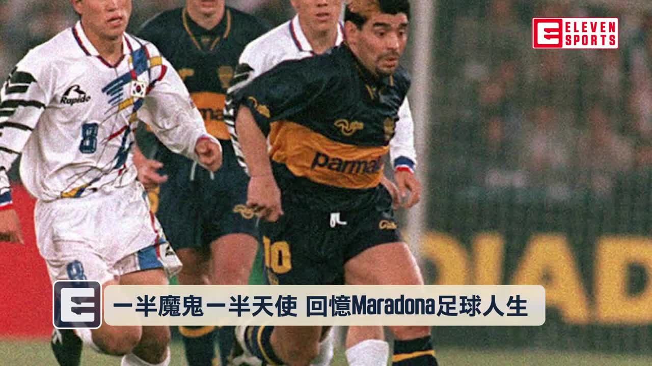 Maradona締造足壇無數驚奇 「上帝之手」留給眾人無限思念