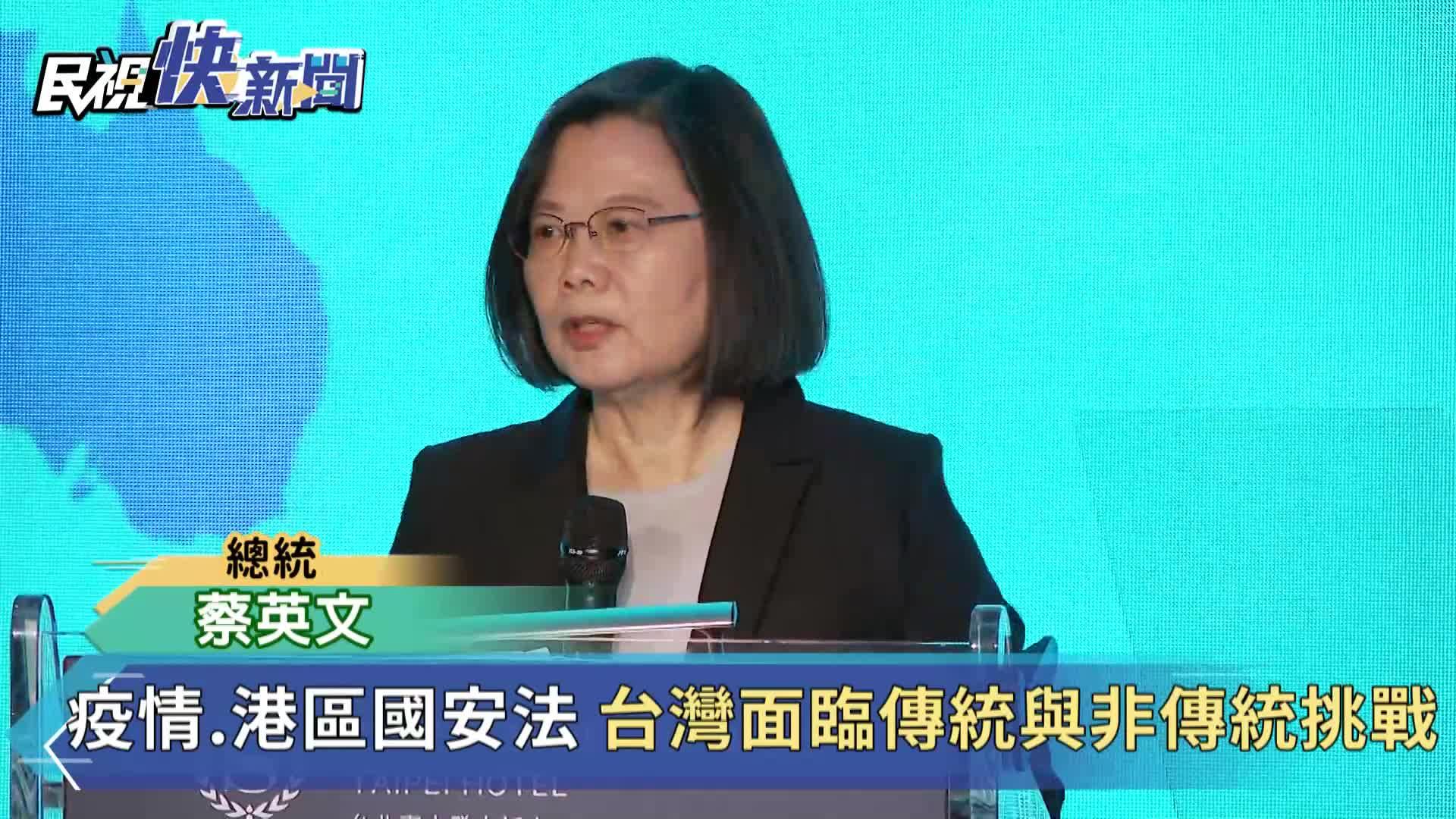 快新聞/中國威脅日增 蔡英文籲國際夥伴共同攜手因應