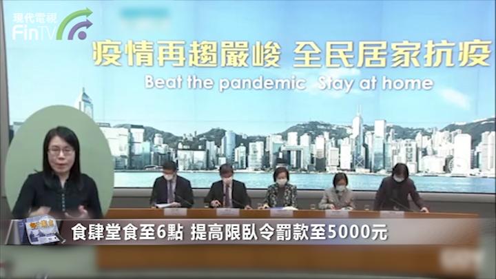 香港收緊防疫措施 實施小區封鎖式隔離檢測