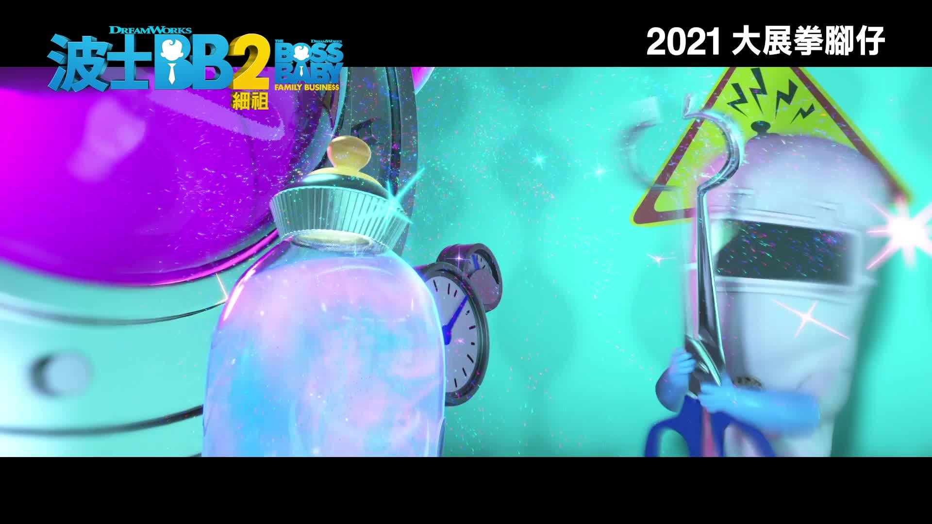 《波士BB 2細祖》電影預告