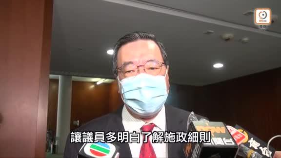 疫情嚴峻立法會研用Zoom開會 梁君彥:只限無投票會議採用