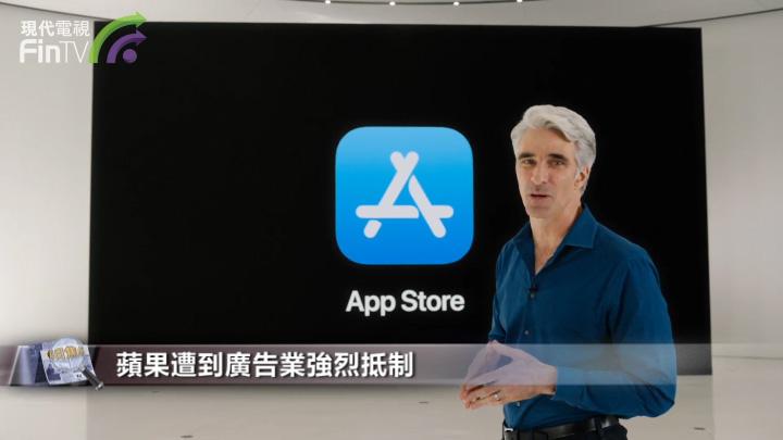 蘋果來真的!明年起不符合隱私要求的App將從應用商店移除