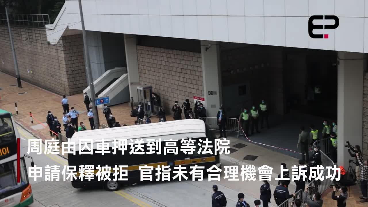 (亞新社) 周庭上庭申請保釋 大批警員如押「重犯」般戒備