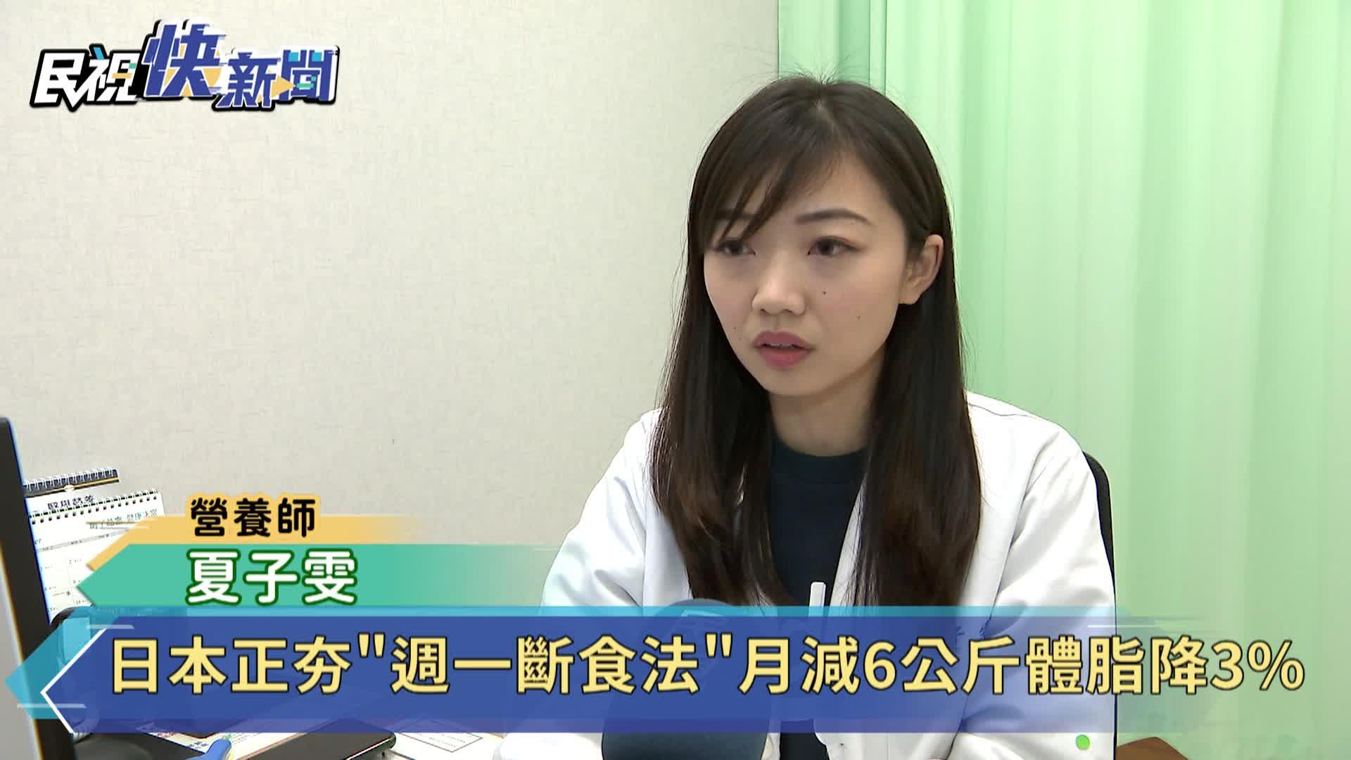 日本正夯「週一斷食法」 月減6公斤體脂降3%