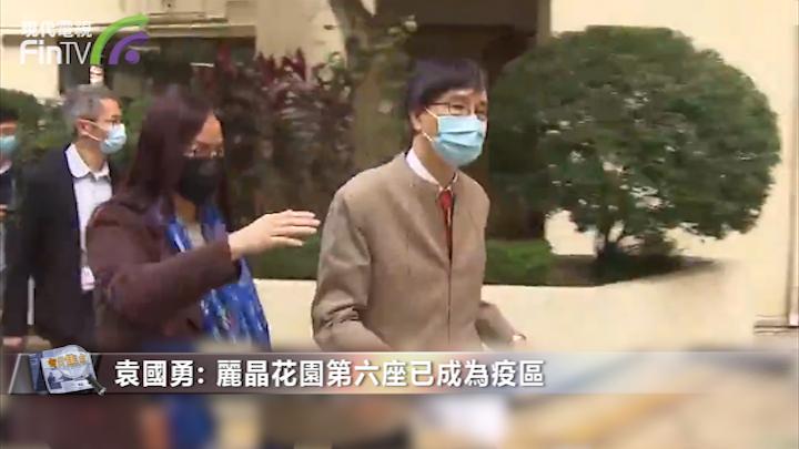 麗晶花園成為疫區被質疑遲公布 袁國勇:同事工作壓力大