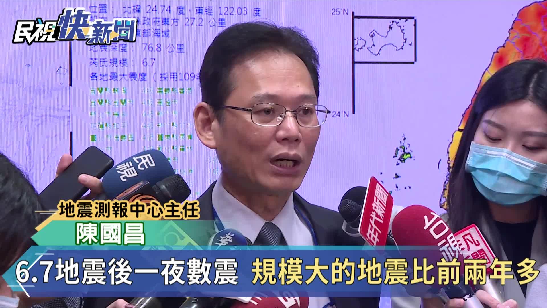 快新聞/一夜數震 地震測報中心:今年規模大的地震比前兩年多