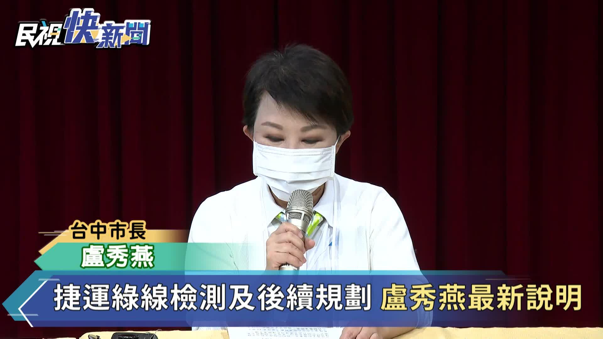 快新聞/中捷19日通車取消 盧秀燕鞠躬致歉