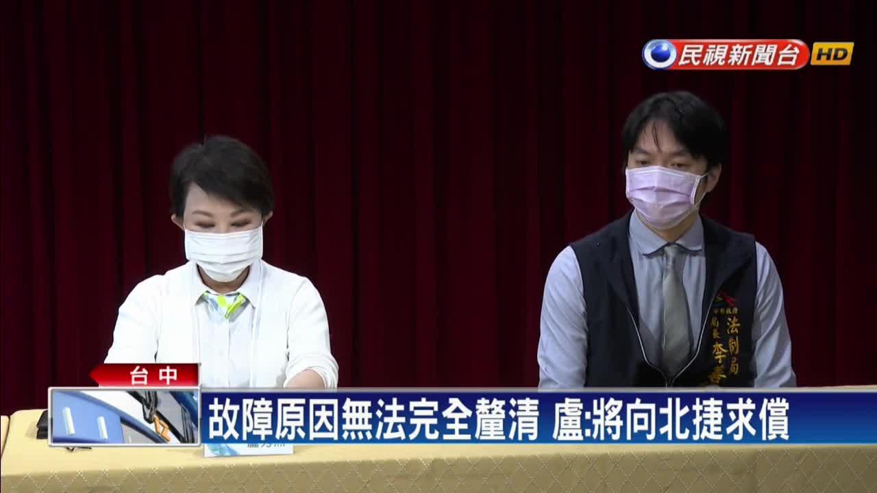 中捷取消12/19通車 盧秀燕:寧可挨罵 安全至上