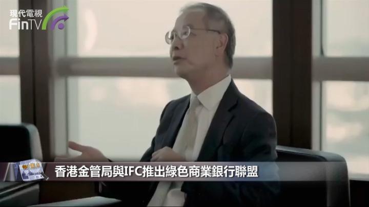 香港金管局與IFC推出綠色商業銀行聯盟
